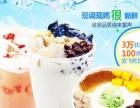 萍乡奶茶店加盟 3-5平米即可经营,选址灵活,