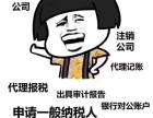 黄浦区补申报 申请一般纳税人合理避税 审计 变更法人股东