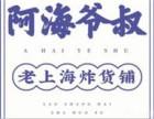 上海阿海爷叔老上海炸货铺加盟费多少钱 还能加盟吗?