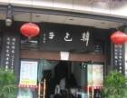 韩包子加盟费用 开家韩包子加盟店多少钱