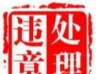 松原市汽车服务业务办理