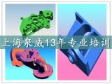 浦东张江学UG三维造型建模设计上海泉威十多年专业培训