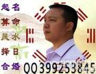 全中国较有名的起名大师,中国较有实力的起名大师