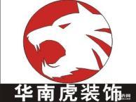 华南虎装饰公司专注于厂房,办公室,店铺,餐厅装修工程
