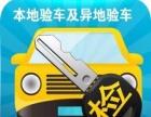 新车入户-解压-抵压-过户-审车-提档转入汽车年检