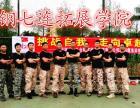 深圳拓展培训,魔鬼训练,海岛生存到深圳钢七连体验教育学院