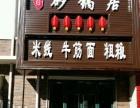 欢迎来到砂锅居米线店