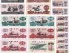哈尔滨回收瓷器,哈尔滨回收袁大头,哈尔滨回收纸币纪念币