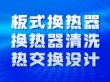 北京专业板式换热器清洗,板式换热器结垢产生原因
