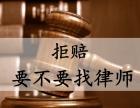 在深圳被保险公司拒赔,是否要找律师帮助索赔?