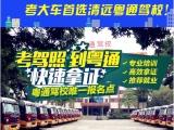 广州C照升B照两个月高薪就业