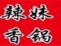 辣妹香锅加盟