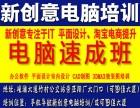 观澜清湖附近专业办公 淘宝美工 平面设计CAD实战培训