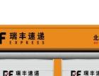 广东省瑞丰速递网点代理加盟