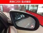 郑州15款奔驰C200C260改装加装盲点辅助