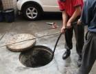 无锡管道疏通 隔油池清理 化粪池清理