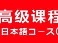 重庆日语培训 番西教育 日语高级N1课程
