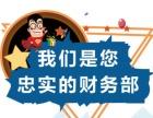 南汇 康桥 公司注册 代理记账 纳税申报 汇算清缴 变更