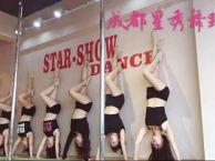 成都星秀舞蹈爵士舞培训基地钢管舞培训钢管舞教练班培训