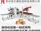 靠谱专业的厂家,山东济南专业定制包装缠绕机