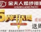 金夫人婚纱摄影5周年店庆