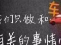 北京 摇号咨询.出租出售业务、可做月租.年租.过户