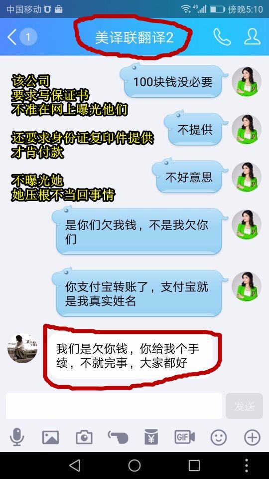 拖欠翻译费不付 深圳市美译联翻译有限公司