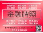 深圳地区催收服务公司转让营业执照