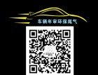 车辆年审专业咨询快速大车挂车年审环保标志尾气