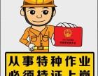 焊工证报名来湖北安全培训网,价格低,安全快捷