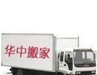 华中搬家家具安装公司