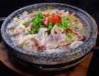 九门寨石锅鱼加盟方式和加盟条件有哪些