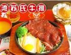 台湾苏氏牛排加盟费用多少钱