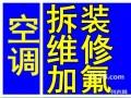 江宁区专业空调移机/空调维修/空调拆装/空调加氟/空调清洗等