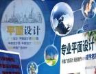 惠州港惠中心电脑办公软件、平面设计培训【团报优惠】