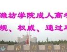 潍坊学院成人高考、在职研究生通过率高、学信网可查