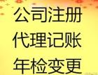 苏州代理税务记账 公司注册年检 一般纳税人代办