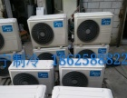 李宁制冷   专业收售二手空调。