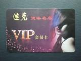 VIP卡 会员卡 充值卡