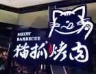 重庆猫抓烤肉加盟,猫抓烤肉怎么样