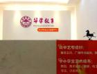 广西华学教育艺考美术 编导 播音主持等培训火热招生中