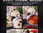 鲜煮艺火锅加盟 火锅 投资金额 1-5万元