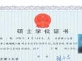 北京理工大学正规国办学历、专、本科学信网认证