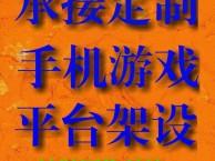神游专业开发定制手机软件开发游戏源码开发