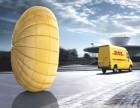 六合DHL国际快递电话,秦淮DHL国际快递运费查询