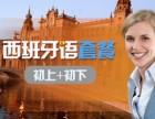 杭州西语培训