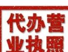葫芦岛工商执照注册