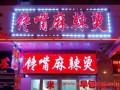重庆开馋嘴麻辣烫加盟店多少钱?馋嘴麻辣烫加盟费多少?
