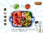 泽米餐饮 饿魔肉肉