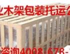 南京中铁货运代理有限公司钢琴、行李、家具、行包、书